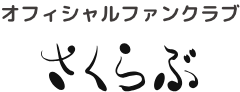 オフィシャルファンクラブ「さくらぶ」 入会受付中
