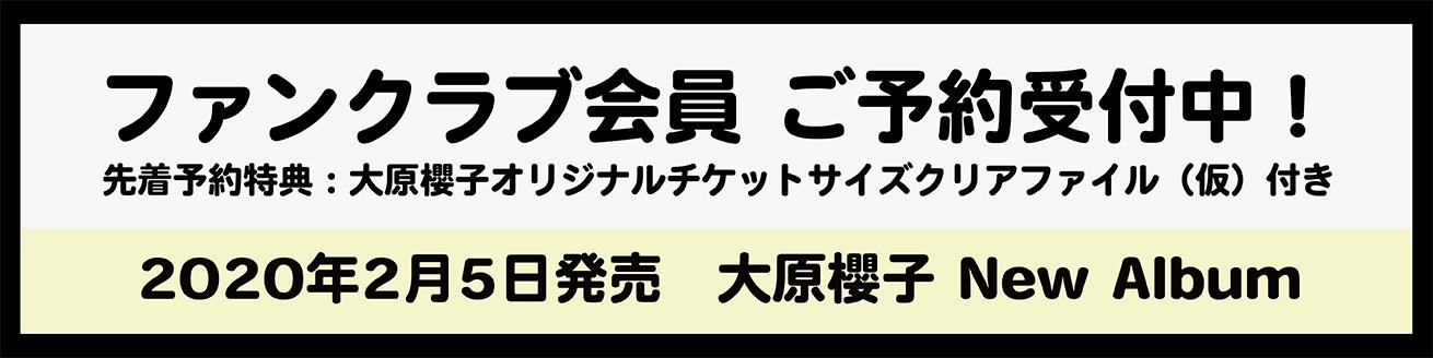 0205アルバムFC予約