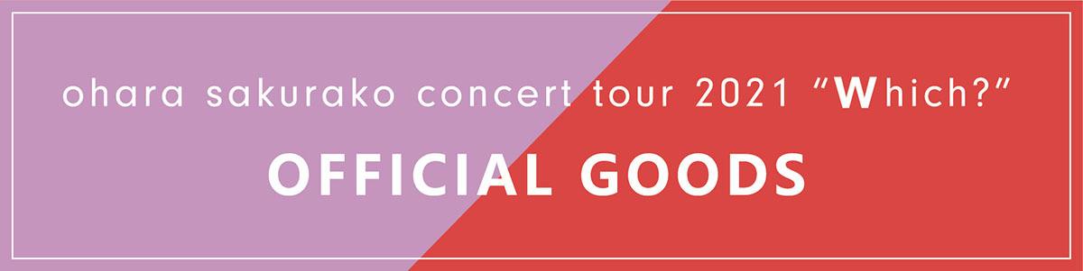 """「大原櫻子 CONCERT TOUR 2021""""Which?"""" 」ツアーグッズ"""