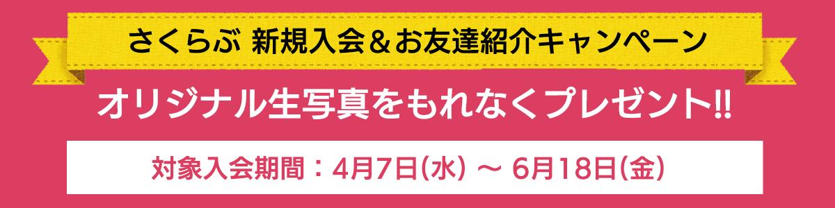 「さくらぶ」 新規入会&お友達紹介キャンペーン