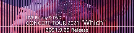 "LIVE Blu-ray&DVD「大原櫻子 CONCERT TOUR 2021 ""Which?""」"