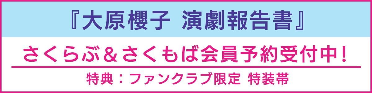 『大原櫻子 演劇報告書』